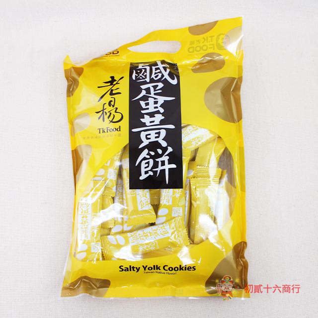 【0216零食會社】老楊_鹹蛋黃餅230g_23入