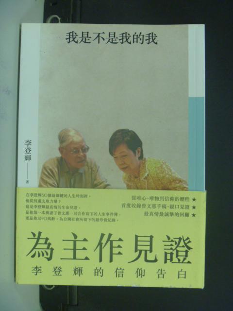【書寶二手書T8/宗教_NRQ】為主作見證:李登輝的信仰告白_李登輝