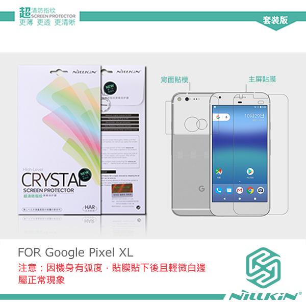 強尼拍賣~ NILLKIN Google Pixel XL 超清防指紋保護貼 套裝版 含超清背貼