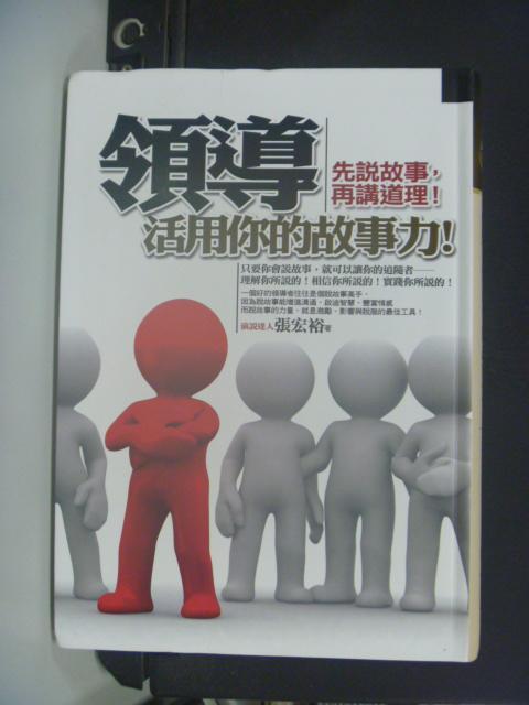 【書寶二手書T4/財經企管_GAC】領導,活用你的故事力(新版)_張宏裕