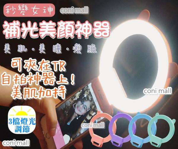 【coni shop】魅眼美瞳美顏補光神器 三檔燈光可調 LED 自拍神器 手機鏡頭 TR 美肌 美白 柔光【B3】