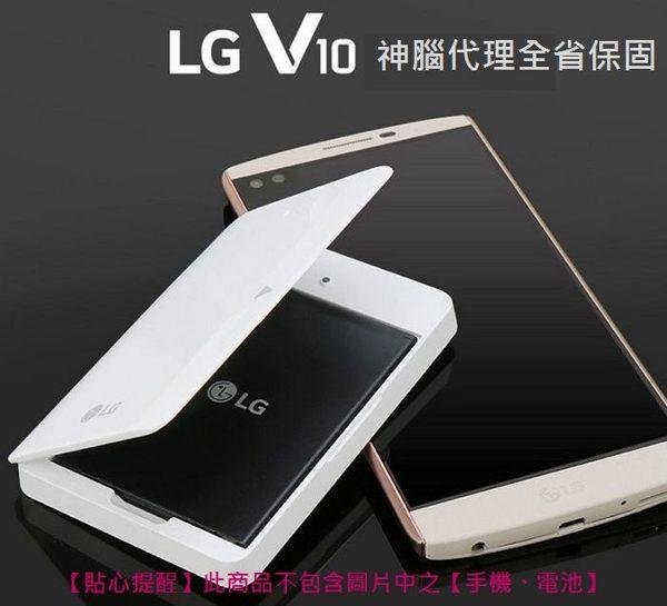 【神腦代理】LG V10 H962 原廠座充 BC-4900【全省保固】台灣樂金公司貨