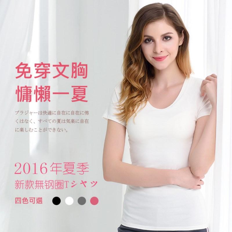 夏季必備款Bra圓領短袖T恤4色M~2XL【紐約七號】S3-001