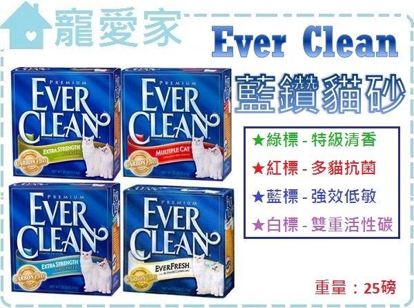 ☆寵愛家☆Ever Clean藍鑽貓砂25磅-綠紅藍白標四款,活性炭添加,抗菌除臭
