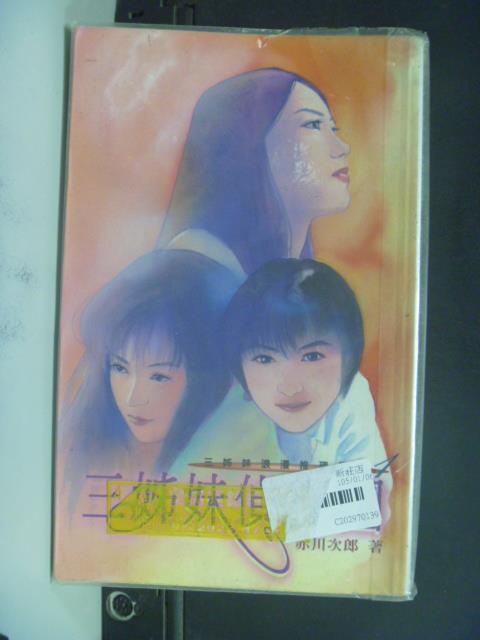 【書寶二手書T4/一般小說_GOG】三姊妹偵探團_赤川次郎