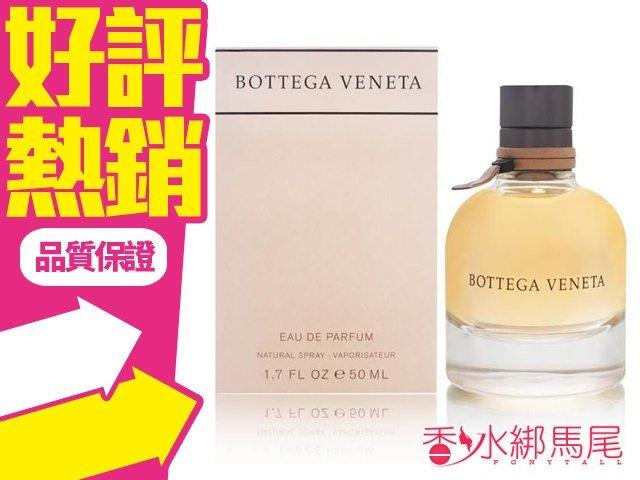Bottega Veneta 寶緹嘉 同名女性淡香精 香水空瓶分裝 5ml◐香水綁馬尾◐
