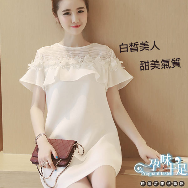 *孕婦裝*氣質白皙立體花朵荷葉邊拼接孕婦洋裝 白----孕味十足【CMH5536】