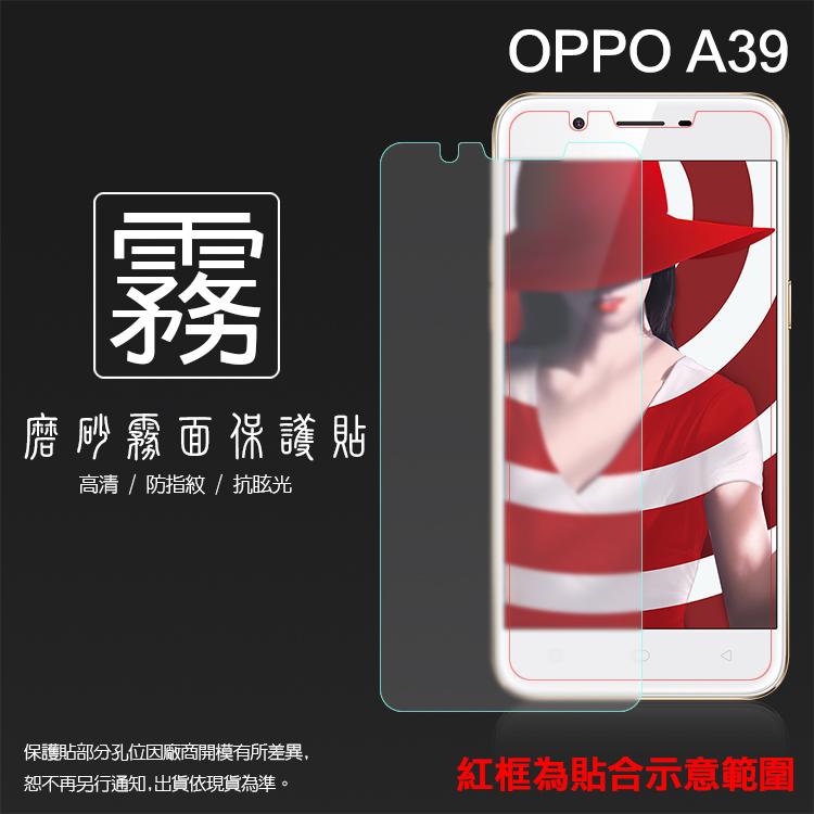 霧面螢幕保護貼 OPPO A39 保護貼