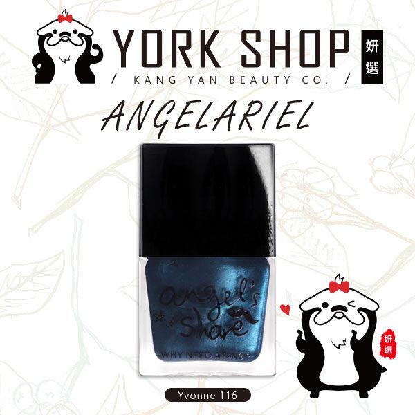 【姍伶】ANGELARIEL angel's share 飽和類光療系列指甲油**Yvonne 116**