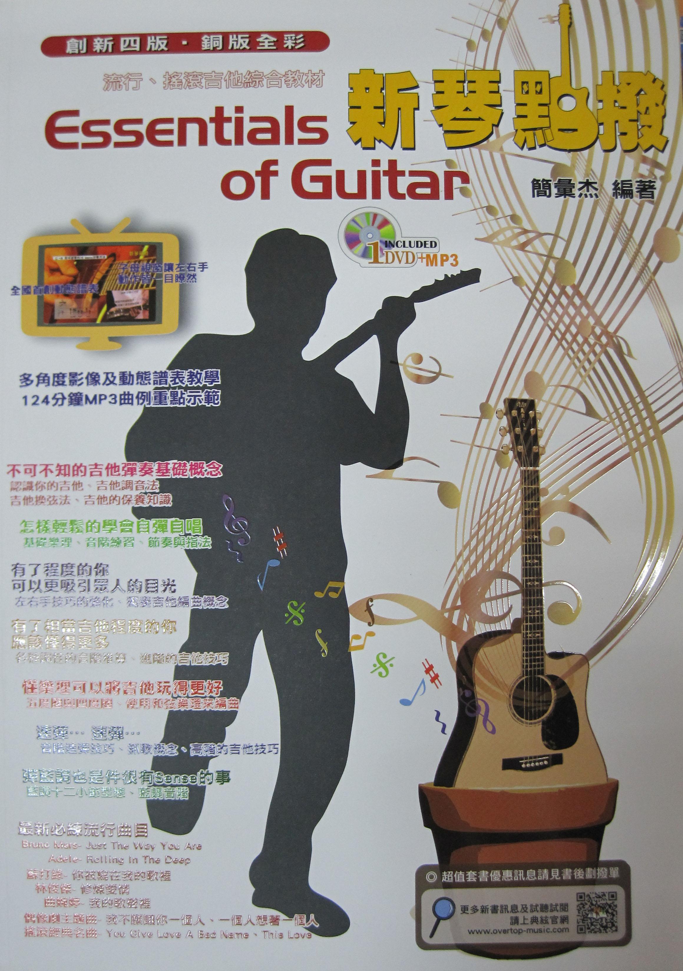中和胡桃鉗樂器 新琴點播 吉他教材