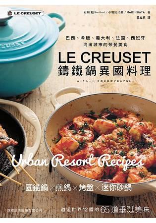 LE CREUSET 鑄鐵鍋異國料理 - 巴西、希臘、義大利、法國、西班牙海濱城市的聚餐美食
