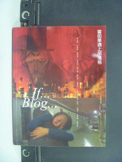 【書寶二手書T8/網路_JLW】當如果遇上部落格If...Blog..._網路與書企