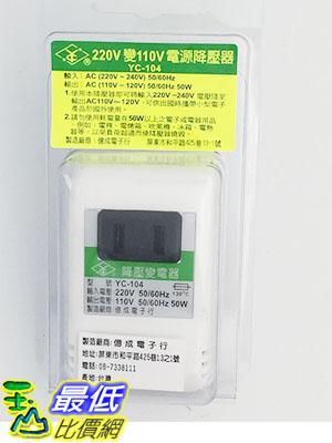 [玉山最低網]   220V 轉 110V 變壓器50W 足瓦 (台灣製億成電子YC104) L501
