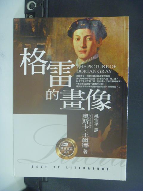 【書寶二手書T6/翻譯小說_LCK】格雷的畫像_奧斯卡.王