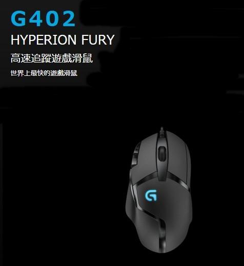 【迪特軍3C】限量送電競滑鼠墊 Logitech 羅技 G402 電競滑鼠 Hyperion Fury 光學滑鼠 公司貨