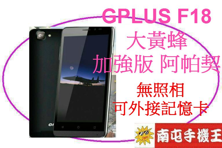 @南屯手機王@G-PLUS F18 大黃蜂 5吋 大容量電池 (宅配免運費)