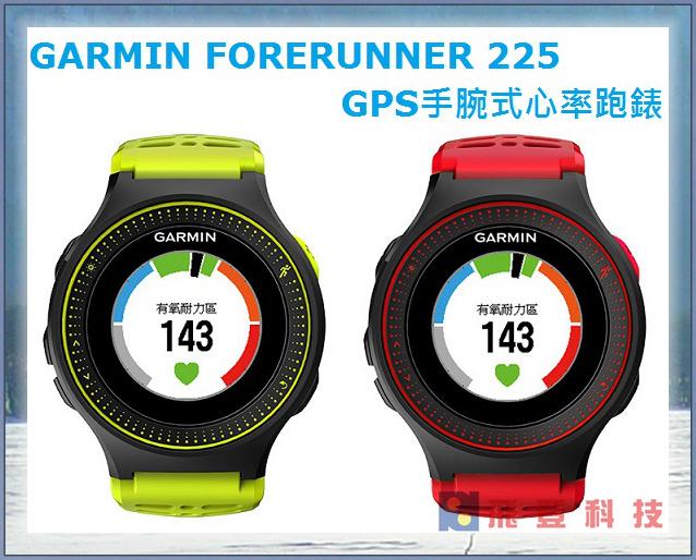 【智慧運動】 (脈動紅) GARMIN FORERUNNER 225 GPS 手腕式心率跑錶  含稅開發票公司貨