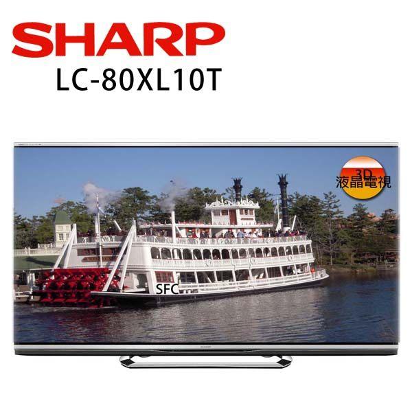 日本 Sharp 80吋 3D LED液晶電視 LC-80XL10T -已停產