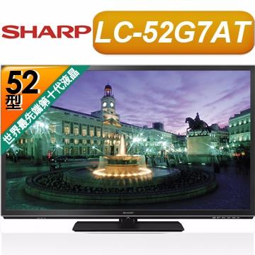 日本 Sharp 52吋 3D LED液晶電視 LC-52G7AT