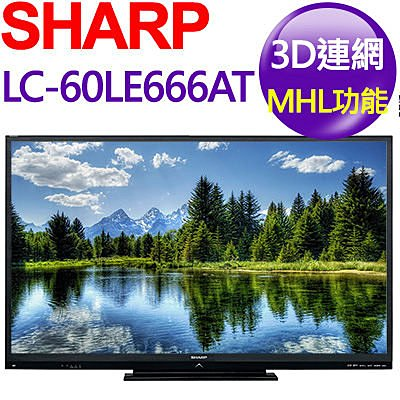 日本 Sharp 60吋 3D LED液晶電視 LC-60LE666AT