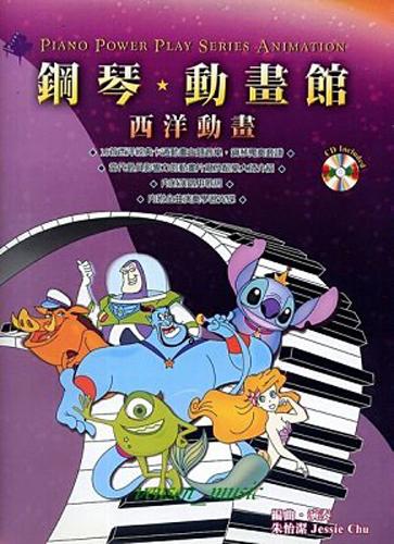 【非凡樂器】鋼琴動畫館-西洋動畫(附CD) 18首西洋經典卡通動畫主題音樂(迪士尼)
