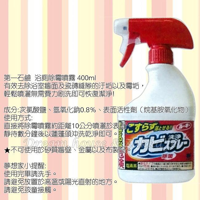 日本 第一石鹼 浴室廁所 除菌除霉噴霧 400ml 《 無需刷洗 輕鬆好用 》 ★ 夢想家精品生活家飾 ★