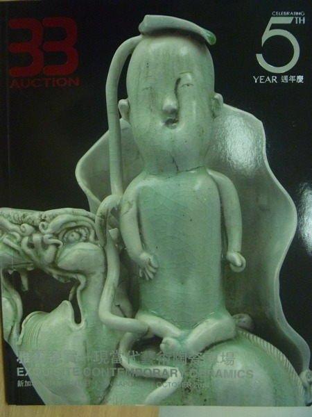 【書寶二手書T2/收藏_YKB】33 Auction_雅藝瓷賞-現當代藝術陶瓷專場_2014/10/11