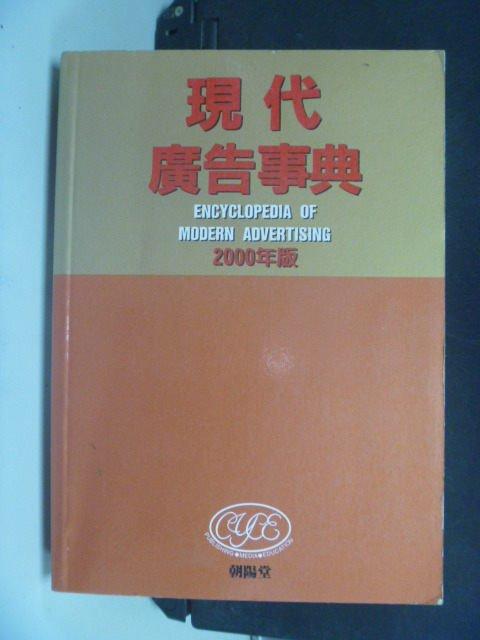 【書寶二手書T9/行銷_NIA】現代廣告事典 2/e_原價450_朝陽堂編輯