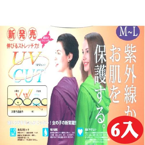 【晨光】日本抗UV連帽外套 7色可挑色-6入 (TM877)
