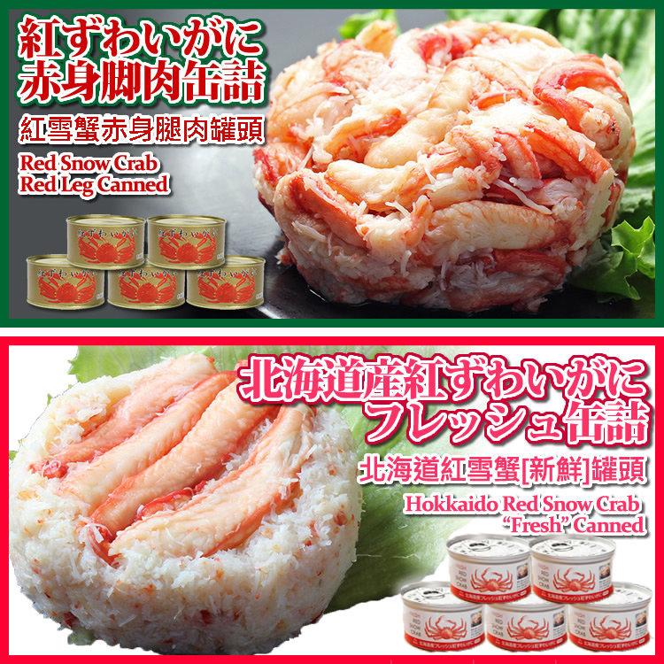 日本直送 蟹肉罐頭10罐混裝組((紅雪蟹(松葉蟹)赤身腿肉罐頭&北海道產新鮮紅雪蟹(松葉蟹)蟹肉罐頭)(125g*5罐+135g*5罐)