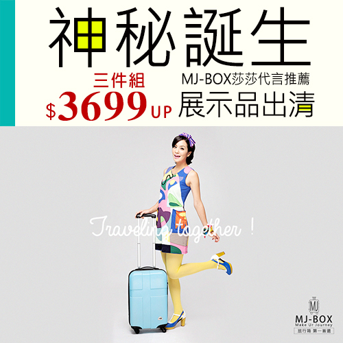 「MJ-BOX」全新展示品特賣會ABS材質超值28吋+24吋+20吋三件組輕硬殼旅行箱/行李箱