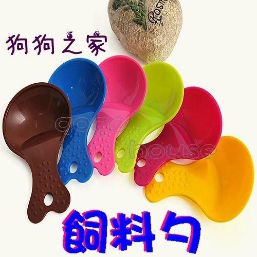 ☆狗狗之家☆糖果色高品質寵物小糧勺 鏟子 湯匙