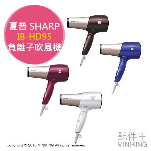 【配件王】日本代購 SHARP 夏普 IB-HD95 負離子吹風機 大風量 速乾 防靜電 另 國際牌 EH-CNA97