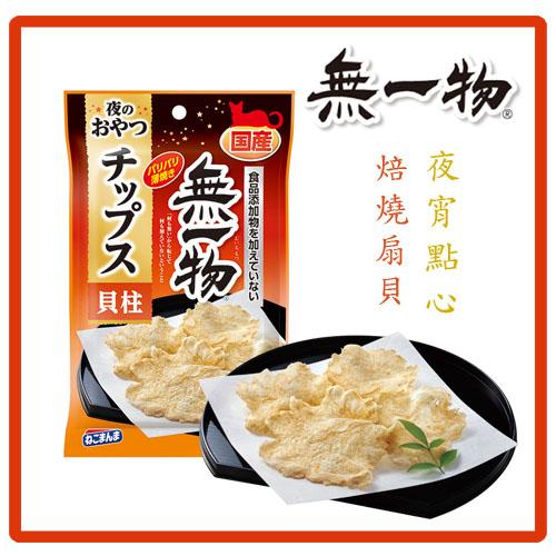 【力奇】日本國產-無一物 夜宵點心-焙燒扇貝口味 4g(橘) -90元>可超取(D002D15)