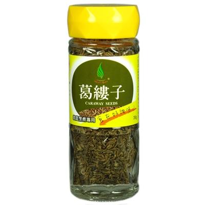 《飛馬》葛縷子 Caraway Seeds-35g