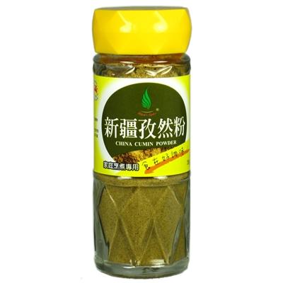 《飛馬》新疆孜然粉‧China Cumin Powder-35g