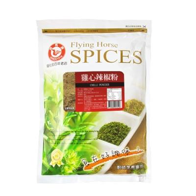 《飛馬》雞心辣椒粉‧Chili Powder-1kg
