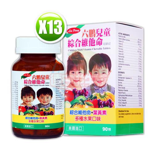 六鵬兒童綜合維他命咀嚼錠(90錠/盒)x13