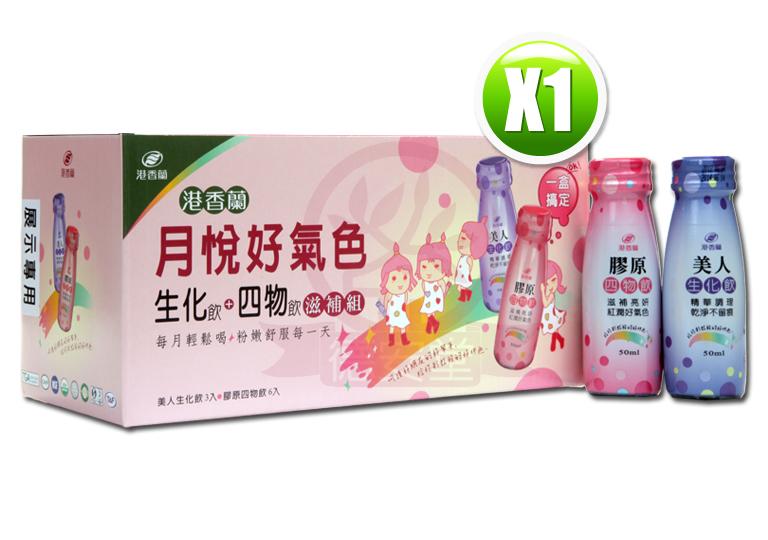港香蘭月悅好氣色滋補組 (膠原四物飲(50ml×6瓶)+美人生化飲(50ml×3瓶))×1
