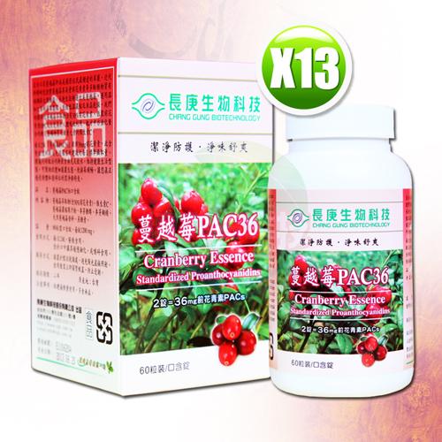 長庚生技蔓越莓PAC36(口含錠)(1200mgx60粒/盒)x13