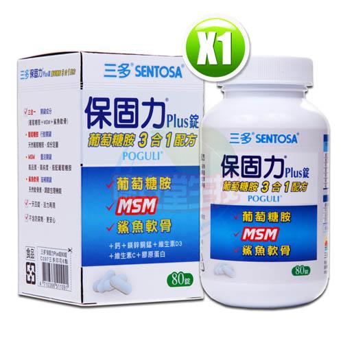 三多葡萄糖胺-保固力Plus錠(80錠/盒)x1
