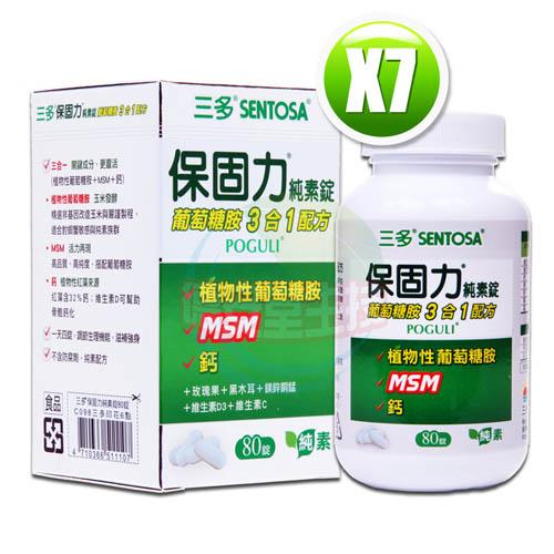 三多葡萄糖胺-保固力純素錠(80粒/盒)x7