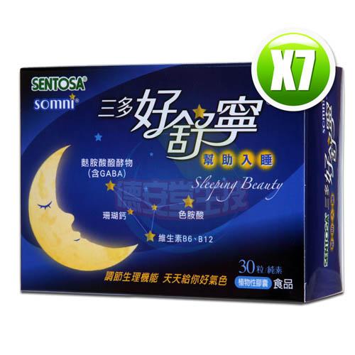 三多好舒寧(30粒/盒)x7
