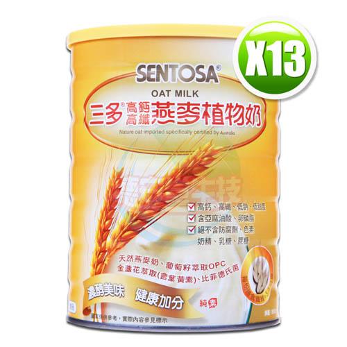 三多高鈣高纖燕麥植物奶(850g/罐)x13