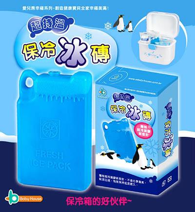 【悅兒樂婦幼用品舘】BabyHouse 愛兒房 保冷冰磚(1pc裝)