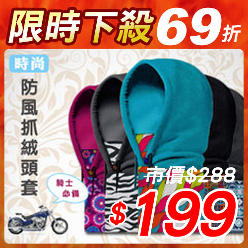 頭套【UTO】防風防曬款 幾合圖形拼接 時尚抓絨頭套