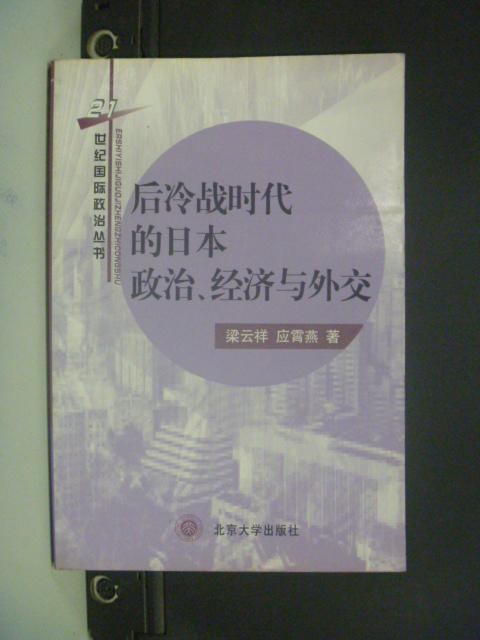 【書寶二手書T5/社會_NRD】後冷戰時代的日本政治、經濟與外交_梁雲祥_簡體
