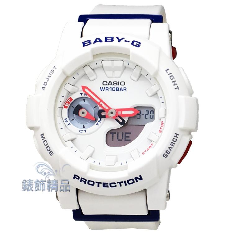 【錶飾精品】現貨卡西歐CASIO Baby-G BGA-185TR-7ADR白框藍紅指針 BGA-185TR-7A 海軍風配色 全新正品 情人禮品