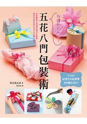 為禮物大加分!五花八門包裝術:送禮送到心坎裡,你想得到的都能包!