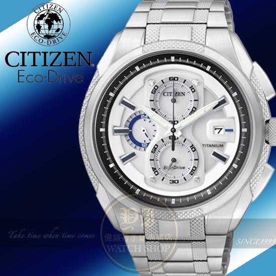 CITIZEN日本星辰Eco-Drive終極競速鈦金屬計時腕錶-銀白/42mm CA0201-51B公司貨/金城武